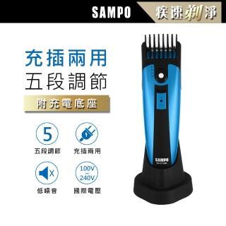 【SAMPO聲寶】五段式長度可調整無線電動剪髮刀(EG-Z1008L)