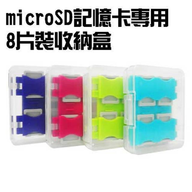 記憶卡 收納盒 8片裝  microSD TF 記憶卡 保存盒(microSD/TF 卡專用)