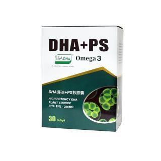 【即期品】草本之家DHA藻油PS軟膠囊(30粒X1盒)
