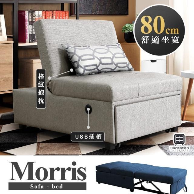 【漢妮Hampton】莫里斯布面單人沙發床-4色可選(沙發床/躺椅/貴妃椅)