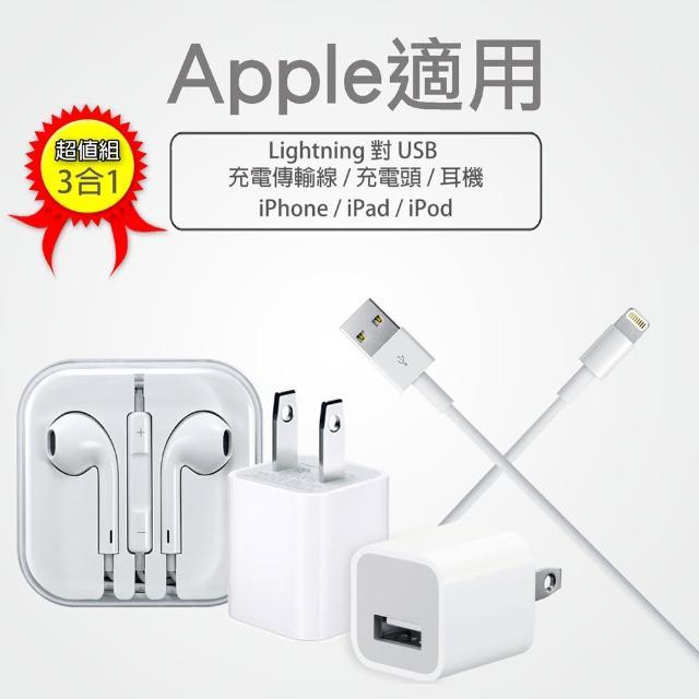 【MOMO獨家組】副廠充電/傳輸線 + 旅充充電器 + EarPods耳機(Apple iPhone/iPad/iPod 超豪華套裝組)