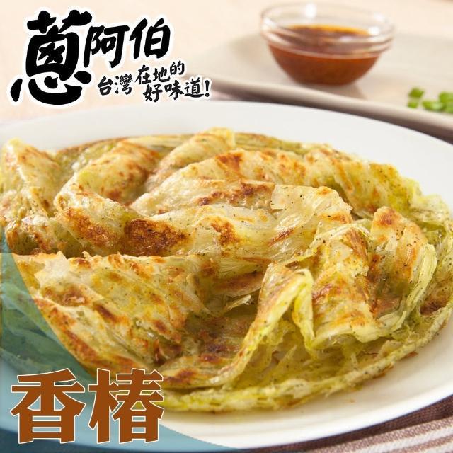【鮮食家任選799】蔥阿伯 蔬食香椿抓餅 全素(140g*5片/包)