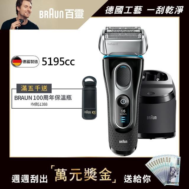【德國百靈BRAUN】新5系列親膚靈動貼面電鬍刀5195cc(德國製造※一日完修VIP服務)