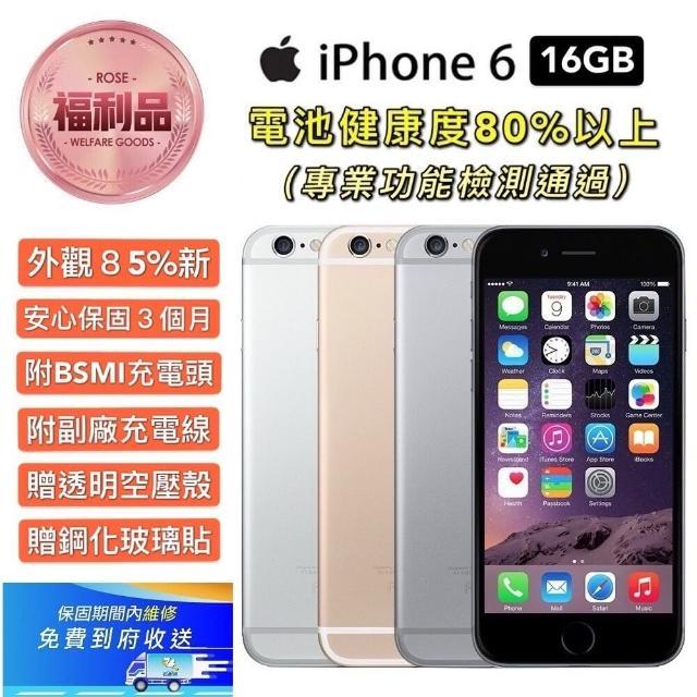 【Apple 福利品】iPhone 6 4.7吋 16G 智慧型手機(贈-保護殼)