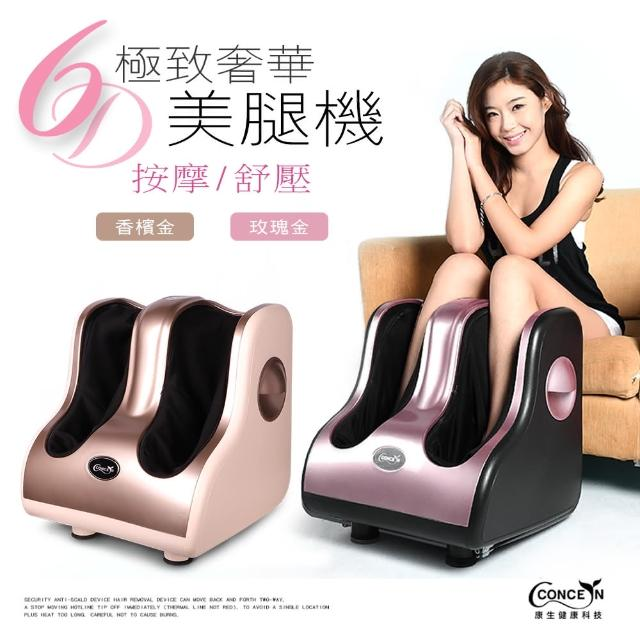 【Concern康生】極致奢華6D溫熱按摩美腿機-玫瑰金(CON-712)