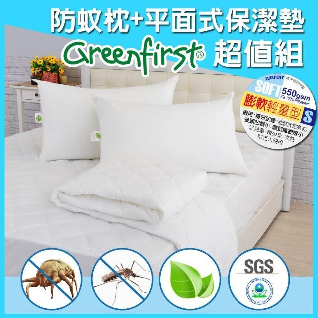【輕量枕x2+平面式保潔墊】雙5尺-法國天然防蹣防蚊技術(Greenfirst系列)/