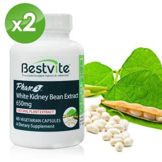 【美國BestVite】必賜力PHASE 2專利型白腎豆膠囊2瓶組(60顆*2瓶)