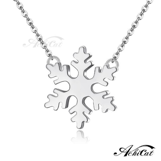 【AchiCat】鋼項鍊 珠寶白鋼 簡愛 雪花-銀色 C4097