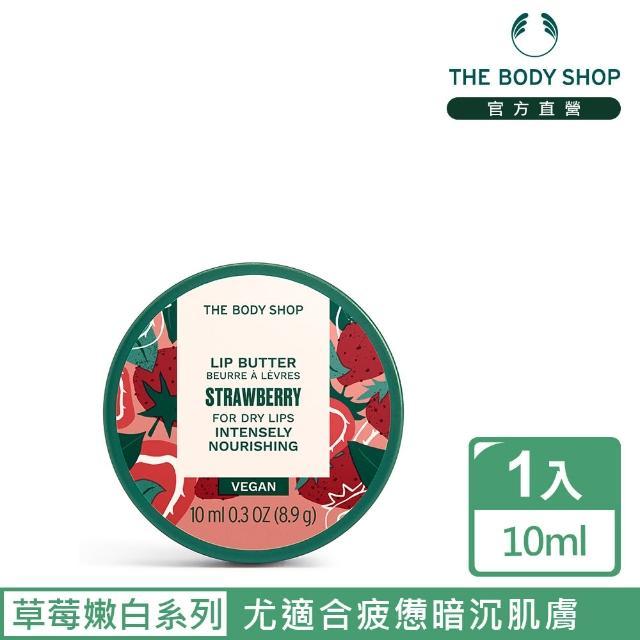【The Body Shop】草莓嫩白唇部滋養霜(10ML)