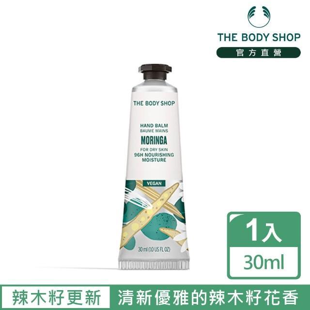 【The Body Shop】辣木籽更新護手霜(30ML)