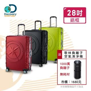 【Discovery Adventures】指南針28吋3色可選飛機輪TSA海關鎖PC鋁框旅行箱(贈歌林空氣清淨機)(行李箱)