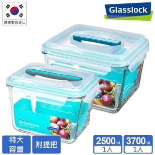 【Glasslock】附提把手提強化玻璃保鮮盒 - 長方形3700ml+2500ml