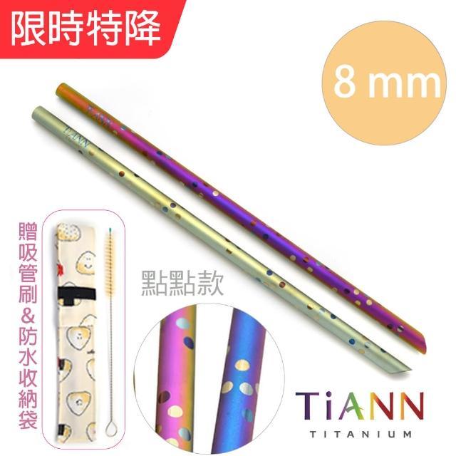 【TiANN 鈦安餐具】環保愛地球 點點款 純鈦吸管 單支(8mm)