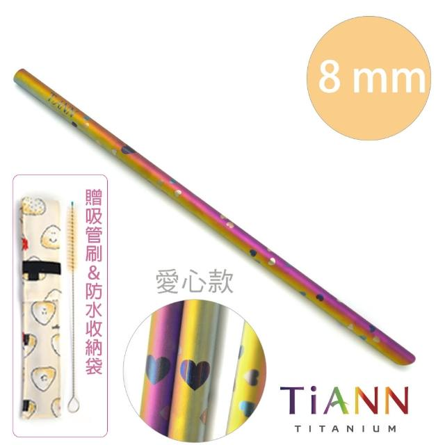 【TiANN 鈦安餐具】環保愛地球 愛心款 純鈦吸管 單支(8mm)