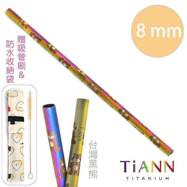 【TiANN 鈦安餐具】黑熊愛地球 純鈦吸管 單支(8mm)