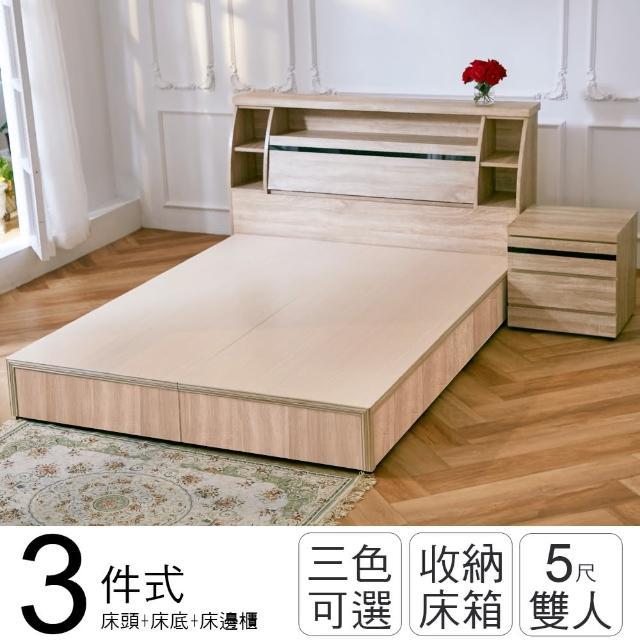 【IHouse】秋田日式收納房間組(床頭箱+床底+床邊櫃-雙人5尺)