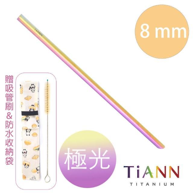 【TiANN 鈦安餐具】純鈦吸管 素面極光(8mm)