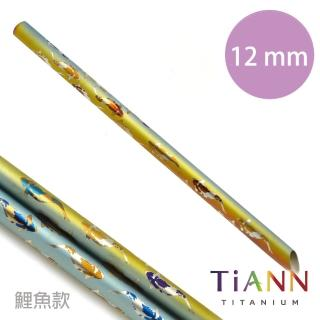 【TiANN 鈦安餐具】環保愛地球 鯉魚款 純鈦吸管 單支(12mm)