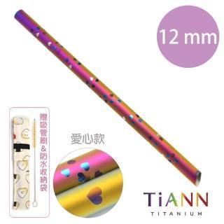 【TiANN 鈦安餐具】環保愛地球 愛心款 純鈦吸管 單支(12mm)