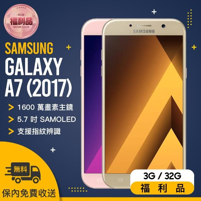 【SAMSUNG 福利品】GALAXY A7 2017 A720 智慧型手機(4G TLE)