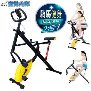 【健身大師】磁控健身騎馬健腹兩用機-健腹機-健身車