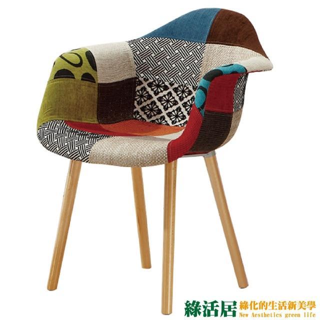 【綠活居】艾可琳  北歐漾彩低背造型餐椅