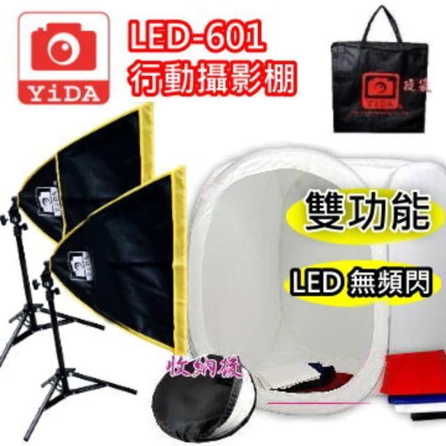 【YIDA LED行動攝影棚】LED行動攝影棚(迷你攝影棚)
