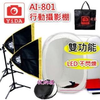 【YIDA 行動攝影棚】80cm雙燈雙燈組(迷你攝影棚)