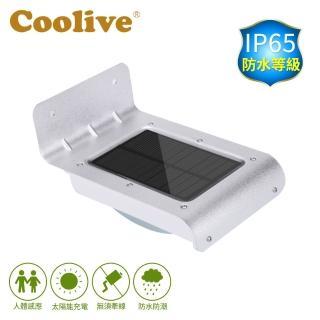 【Coolive】「太陽能」LED 防水人體感應燈