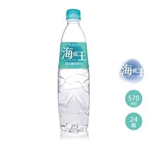 ~光隆~海底王深海礦物質水 570ml_24瓶一箱