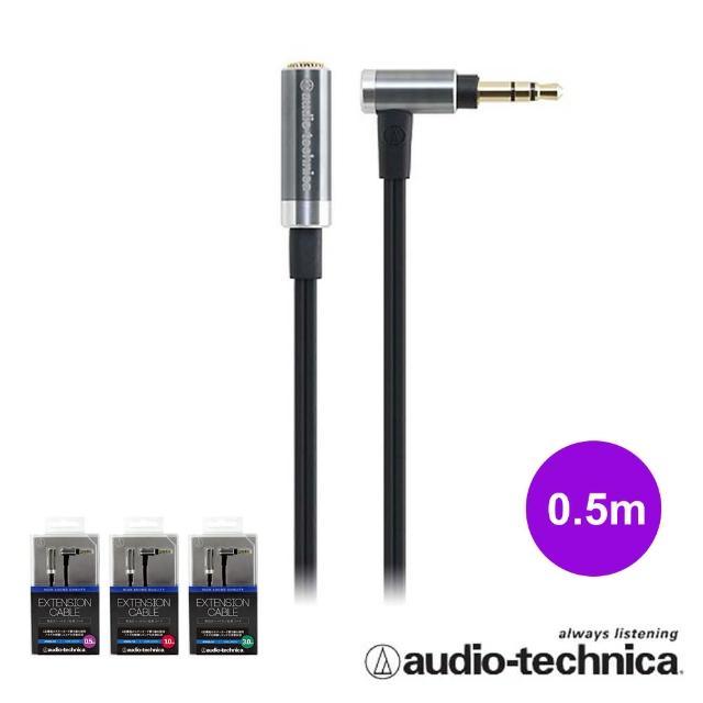 【鐵三角】AT-645L/0.5m 高級耳機延長線