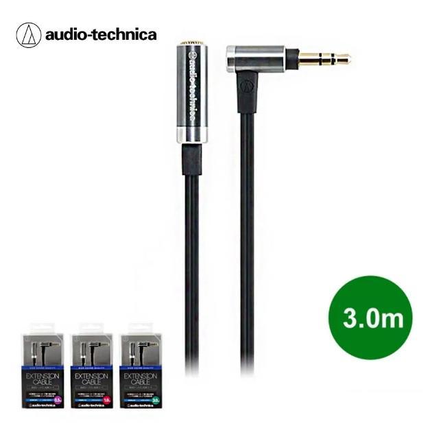【鐵三角】AT-645L/3.0m 高級耳機延長線