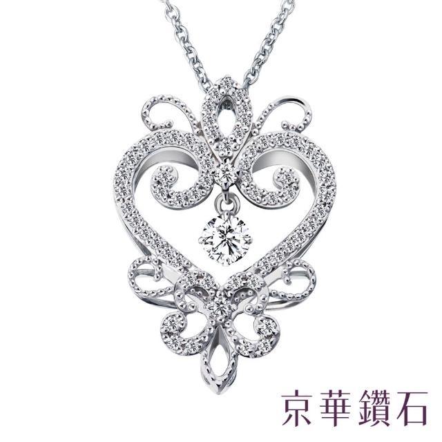 【京華鑽石】『東方迷情』18K白金 鑽石項鍊
