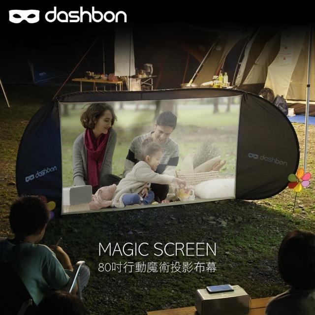 【Dashbon】Magic Screen 80 吋行動魔術投影布幕(AMS2220)