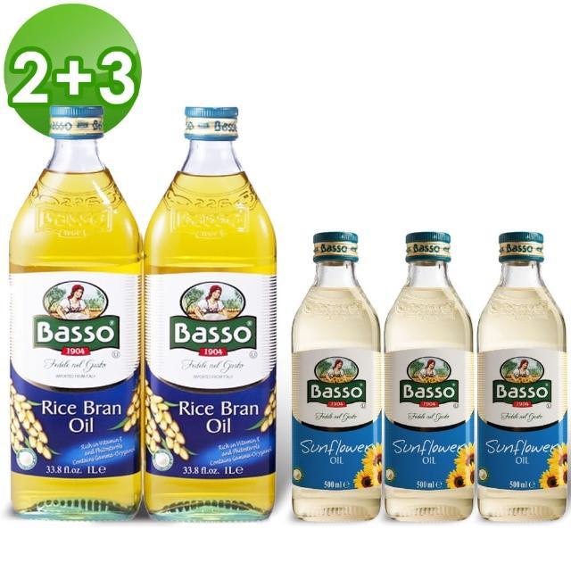 【BASSO巴碩 義大利純天然】玄米油1公升x2入+ 葵花油500ml x 3入
