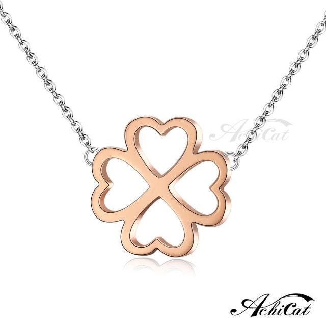 【AchiCat】12H速達-鋼項鍊 珠寶白鋼 簡愛 幸運草-玫金 C4099