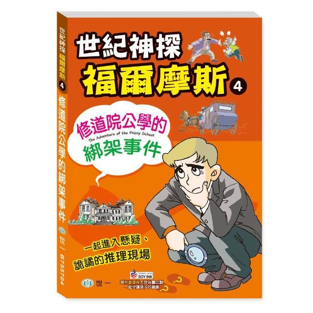 【世一】福爾摩斯漫畫(修道院公學的綁架事件)
