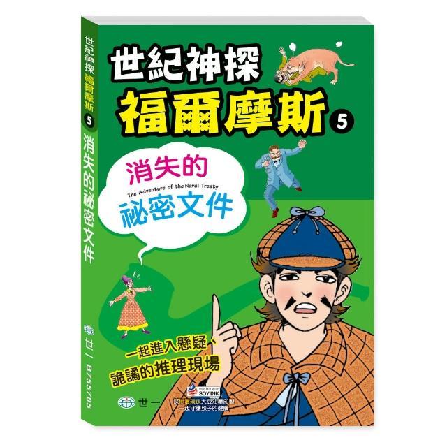 【世一】福爾摩斯漫畫(消失的祕密文件)