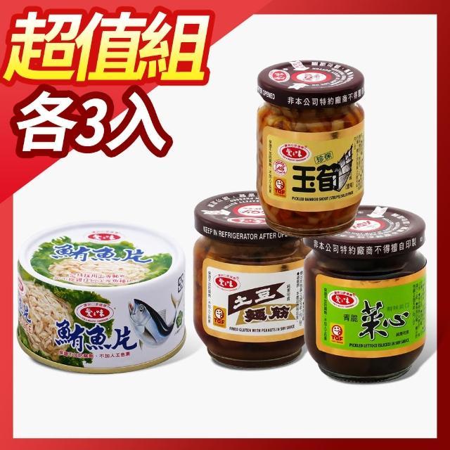 【愛之味】鮪魚片185g*3+青脆菜心180g*3+珍保玉筍120g*3+土豆麵筋170g*3