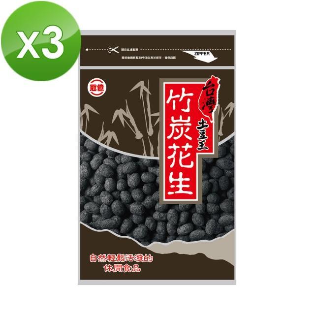 【台灣土豆王】竹炭花生3包(150g/包)
