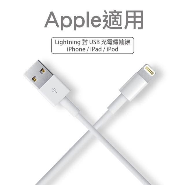 【Apple 平行輸入】iPhone / iPad / Lightning 8pin 充電線 iOS 6以上都適用(單入)