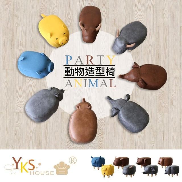 【YKSHOUSE】PARTY動物造型椅凳(多款可選)