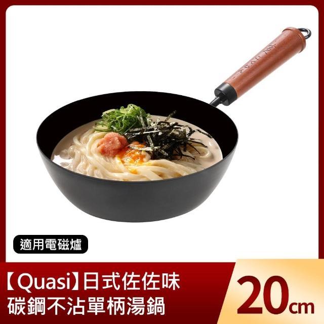 【日式佐佐味】碳鋼不沾雪平鍋 20cm(雪平鍋)