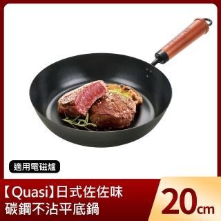【日式佐佐味】碳鋼不沾橢圓平底鍋 20cm(平底鍋)