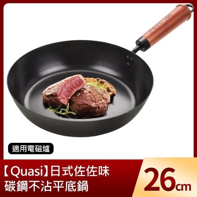 【日式佐佐味】碳鋼不沾平底鍋 26cm(平底鍋)