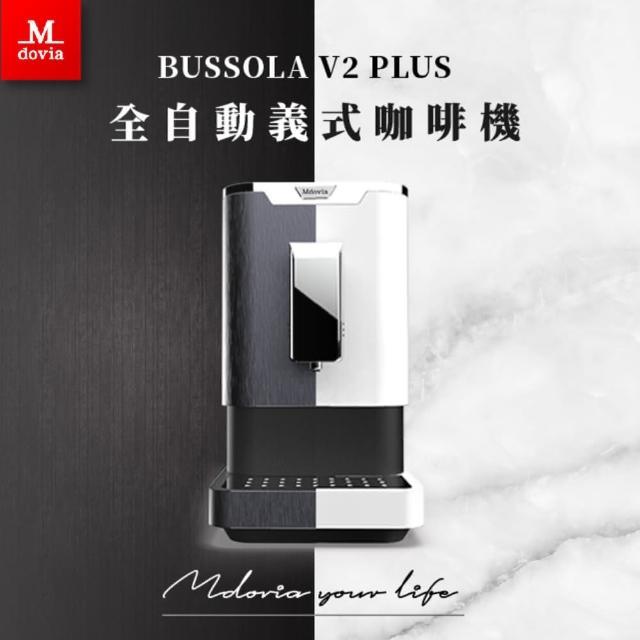 【Mdovia】Bussola V2 Plus 可濃度記憶 全自動義式咖啡機(強力18Bar快速萃取)