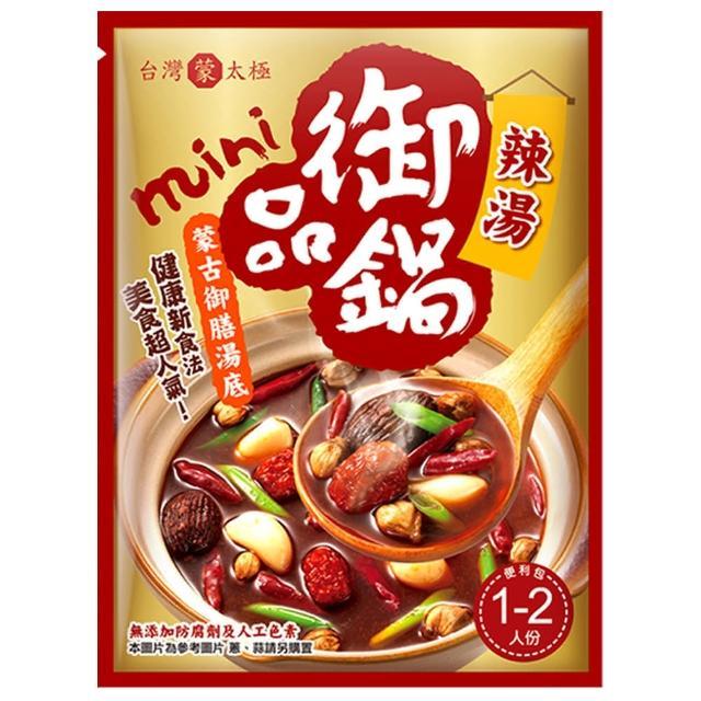 【台灣蒙太極】御品鍋-蒙古辣湯(四溢天香.回味無窮)