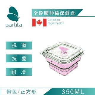 【加拿大帕緹塔Partita】全矽膠伸縮保鮮盒(350ml/ 正方形/ 粉色)