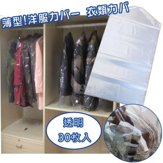 【Kiret】衣物防塵套-透明衣服防塵罩 60*90CM(透明衣服 防塵罩 超薄防塵袋)