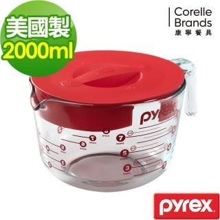 【美國康寧 Pyrex】含蓋式量杯2000ml